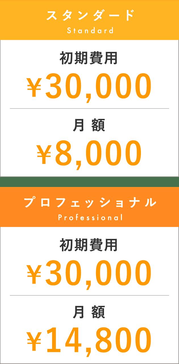 スタンダード 初期費用¥30,000 月額¥8,000 プロフェッショナル 初期費用¥30,000 月額¥14,800