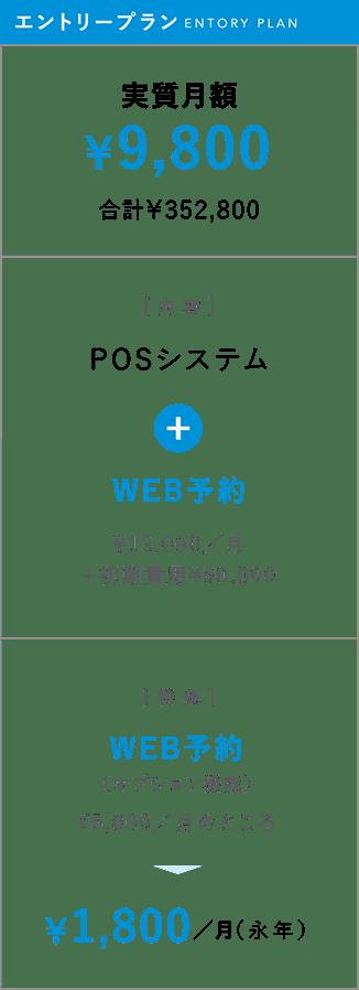 実質月額¥9,800