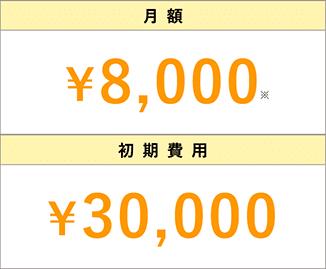 月額¥8,000 初期費用¥30,000