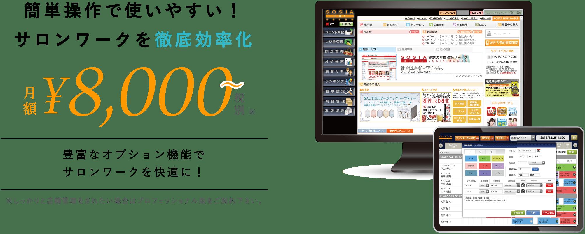 簡単操作で使いやすい!サロンワークを徹底効率化 月額¥8,000