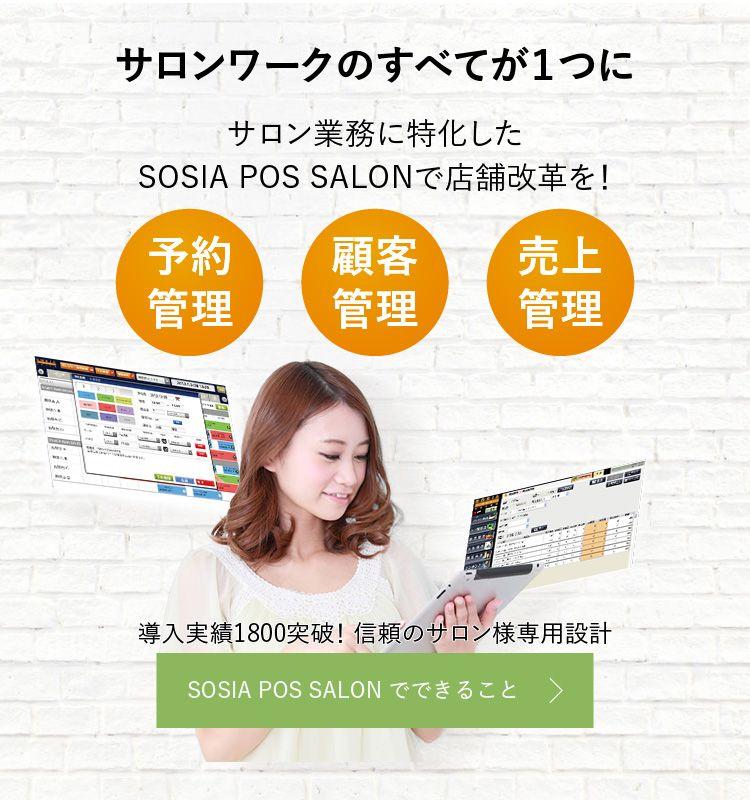 各種美容室 美容院 サロンワークのすべてが1つに。サロン業務に特化したSOSIA POS SALON SYSTEMで店舗改革を!予約管理!顧客管理!売上管理!