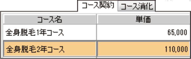 役務管理 手順画像03