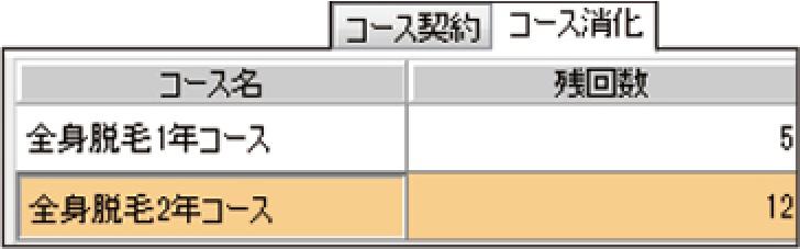 役務管理 手順画像04