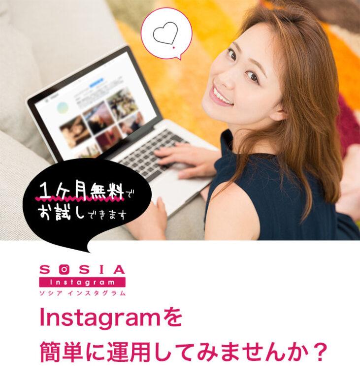 インスタグラム簡単運用サービス SOSIA Instagram
